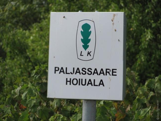 Знак запаведнай зоны Пальясарэ