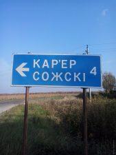 Кар'ер Сожскі